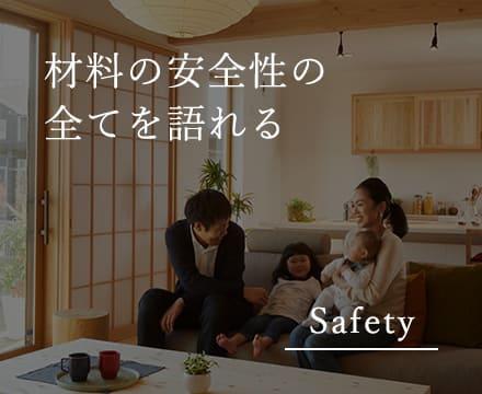 材料の安全性をすべてを語れる