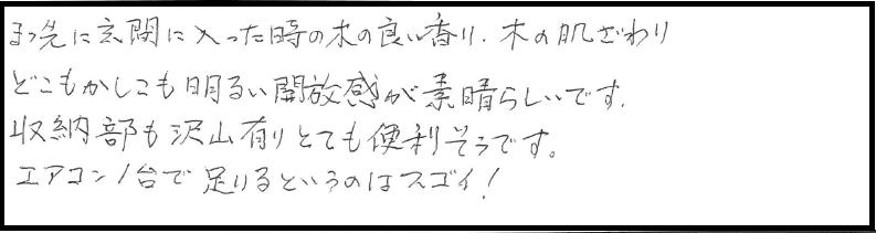 居心地体感会11/11(土)・12(日) 【完全予約制】 参加者の声
