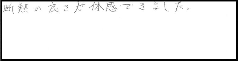 【予約制】新潟市中央区水道町 新築構造見学会 参加者の声
