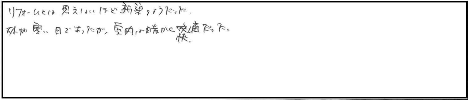 大規模リノベーション完成見学会2/17(土)・18(日) 参加者の声