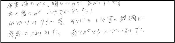 【完全予約制】居心地体感会in新潟市中央区 参加者の声