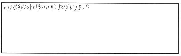 【完全予約制】遠赤外線スーパーラジエントヒーター実演会 参加者の声