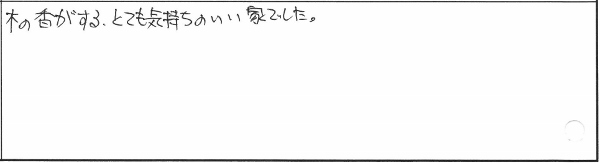 【完全予約制】居心地体感会in新潟市東区 4日間開催!! 参加者の声