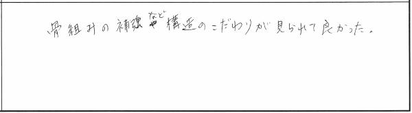 リノベーション構造見学会in新潟市東区 参加者の声