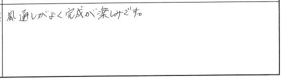 【予約制】新築構造見学会in新潟市東区津島屋 参加者の声