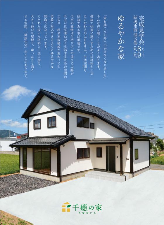 齊藤様オープンハウス
