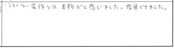 【予約制】新築構造見学会in新潟市西区坂井砂山 参加者の声