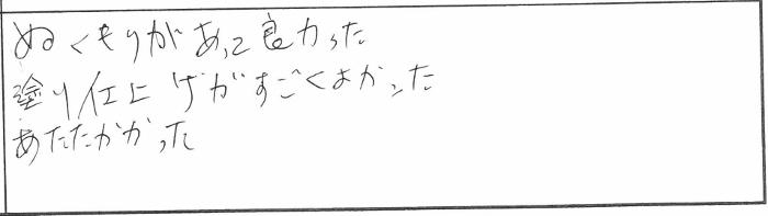 新築完成見学会in新潟市東区津島屋  参加者の声