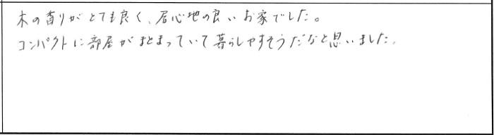 【完全予約制】新築完成見学会in新潟市西区坂井付近  参加者の声
