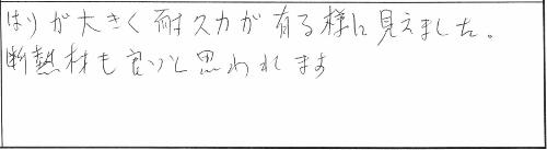【完全予約制】新築構造見学会in新発田市 参加者の声
