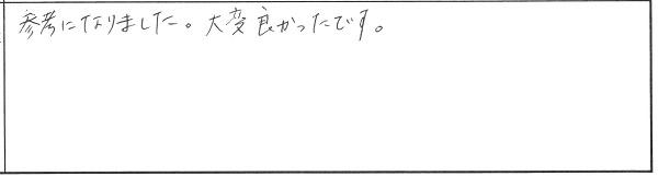 【6/9(日)】新築構造見学会 in 新潟市中央区 参加者の声