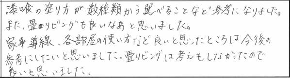 【6/15/16〜19】新築完成見学会 in 新発田市本町 参加者の声