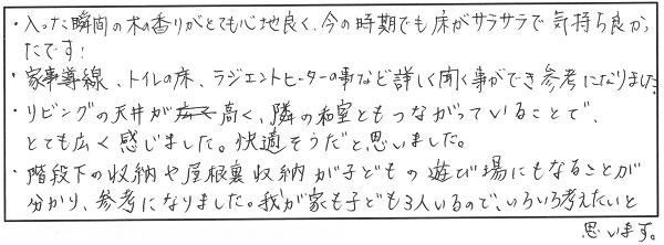 【6/23】暮らしの見学会 in 新潟市秋葉区 参加者の声