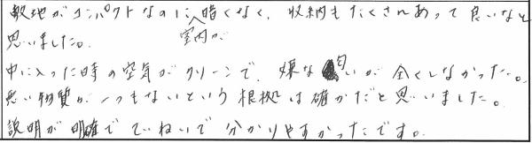 【8/31〜9/8】新築注文住宅の完成見学会 in 上大川前通 参加者の声