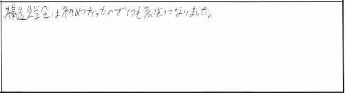 【9/15(日)】新築構造見学会 in 新潟市中央区大島 参加者の声