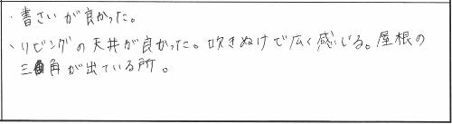 【9/21〜9/23】新築注文住宅の完成見学会 in 西蒲区巻 参加者の声