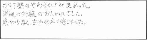 【11/30〜12/1】新築注文住宅の完成見学会 in 新潟市中央区大島 参加者の声