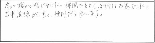 【2/29〜3/8】新築注文住宅の完成見学会 in 新潟市江南区亀田 参加者の声