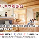1006住まいの勉強会のコピー (2)