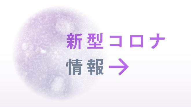 660_370korona_yajirushi
