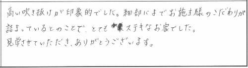 【満員御礼!】2020年6月新築完成見学会in新潟市東区|新潟の健康住宅「 参加者の声