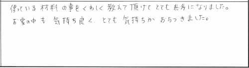 【完全予約制】2020年8月新築完成見学会in長岡市寺泊|新潟の健康住宅「 参加者の声