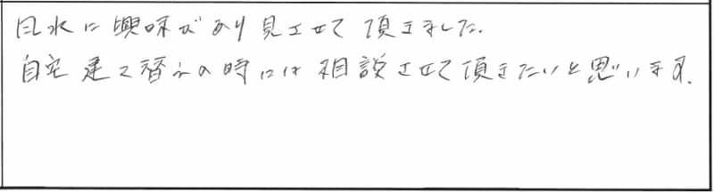 【10月31日・11月1日】新築完成見学会in新潟市北区 新潟の健康住宅「 参加者の声