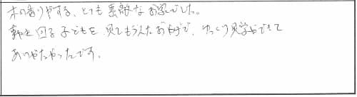 【12月12日・13日】新築完成見学会 in 新潟市北区 | 新潟の健康住 参加者の声