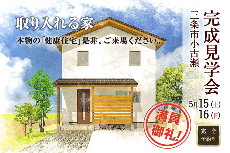 完成見学会in三条市小古瀬【5月15日・5月16日】