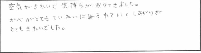 【5月15日・5月16日】新築完成見学会in三条市小古瀬 新潟の健康住宅「 参加者の声