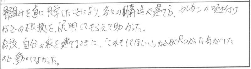 【オンライン参加OK】新築構造見学会 in 阿賀野市 参加者の声
